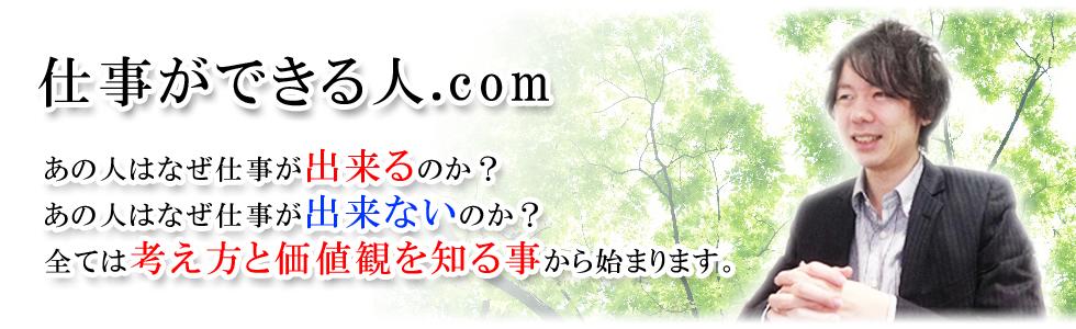 トップタイトル|仕事ができる人.com